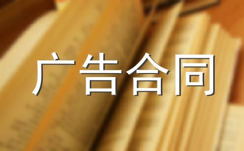 杂志刊登广告合同(三)